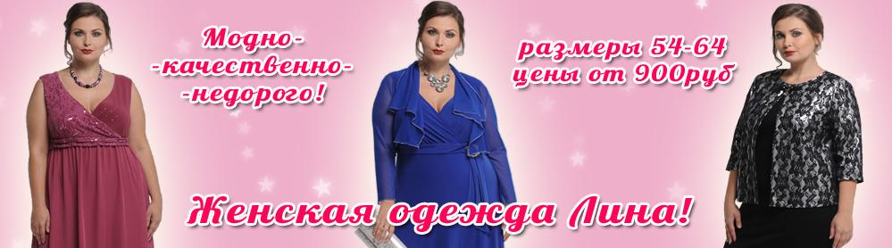 Милада Женская Одежда Больших Размеров Доставка